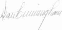 The signature of Lieutenant Dan Cunningham