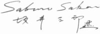 The signature of Saburo Sakai (deceased)